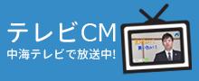テレビCM中海テレビで放送中!