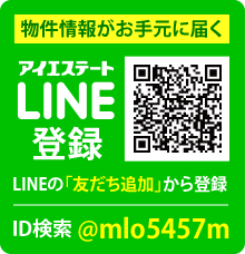 物件情報がお手元に届く アイエステートLINE登録 ID検索@mlo5457m